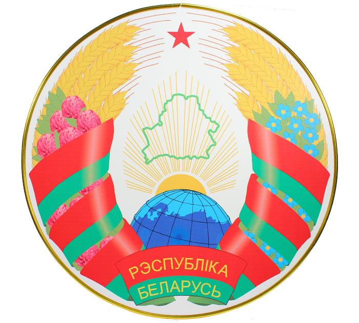 Герб белоруссии картинки в хорошем качестве идеи могут